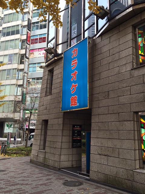 カラオケ館新宿店