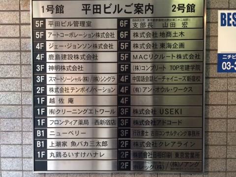 平田ビル5F