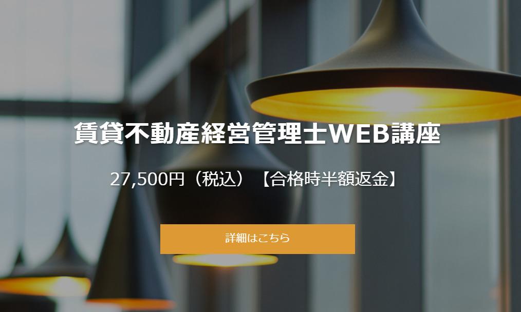 賃貸不動産経営管理士WEB講座